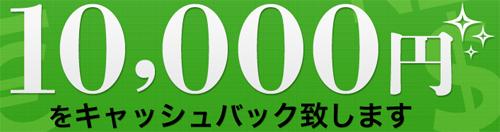 1万円キャッシュバック