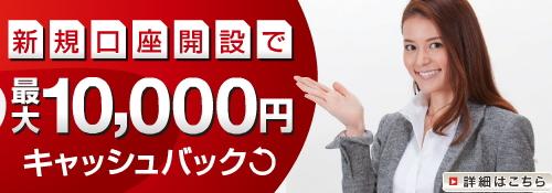 外為ジャパン1万円キャッシュバック