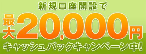 2万円キャッシュバック
