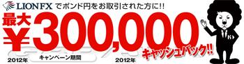 30万円キャッシュバック