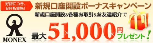 51,000円キャッシュバック