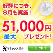 マネックス証券51,000円キャッシュバック