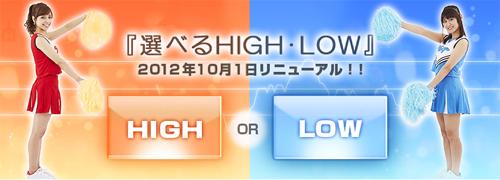 FXプライム選べるHIGH・LOWリニューアルキャンペーン