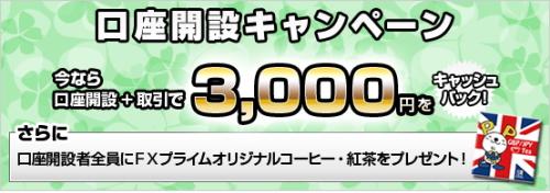 FXプライム3000円キャッシュバック