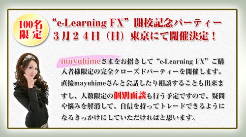 e-LearningFX開校記念パーティー