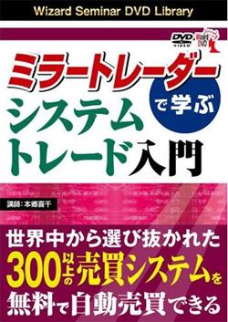 DVD『ミラートレーダーで学ぶシステムトレード入門』