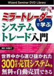 DVD 『ミラートレーダーで学ぶシステムトレード入門』