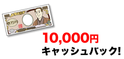 DMMFX1万円キャッシュバック