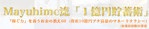 Mayuhime流1億円貯蓄術2