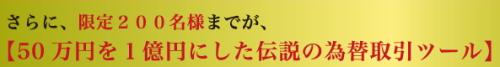 Mayuhime流1億円貯蓄術4