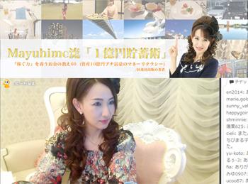 Mayuhime流1億円貯蓄術6-1