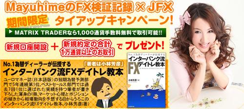JFX.jpg